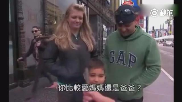 你爱妈妈还是爸爸呢?看看国外的孩子们的神回复吧