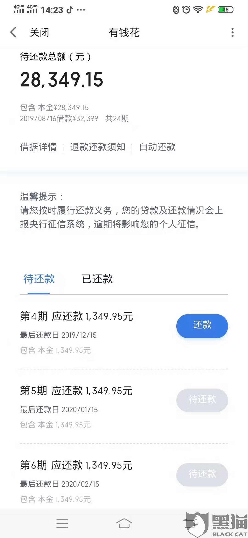 黑猫投诉:重庆观音桥英孚教育/霸王条款/偷税漏税/欺骗学员?