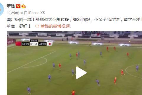 国足1-2日本引热议!名记怒批全面处于下风,董路淡定:挺好