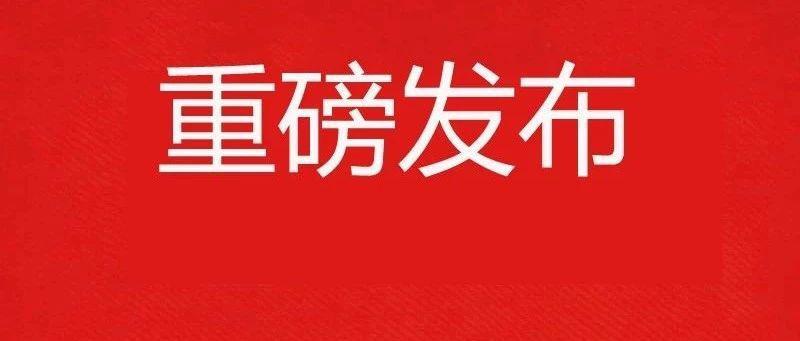 总投资18亿!九江高铁枢纽工程项目正式批复