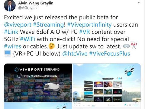 HTC推出Vive Focus Plus PC串流方案