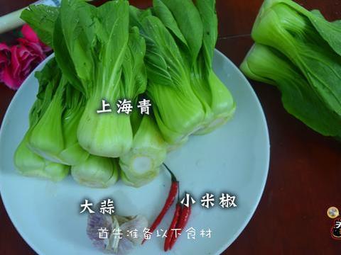 上海青这样做,好看又好吃