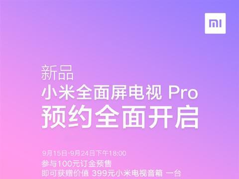 小米全面屏电视PRO新品官宣:与小米MIX4一同发布?