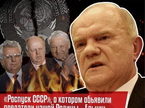 俄共:戈尔巴乔夫和叶利钦是叛徒,苏联解体无效,未来建立新苏联
