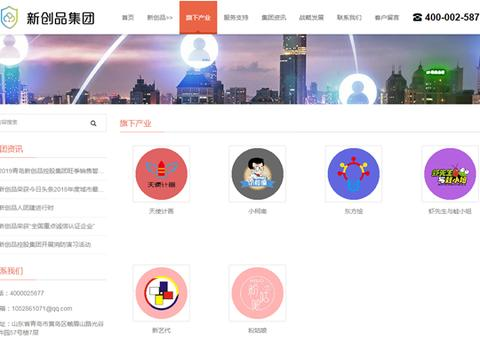 加盟商爆哈喽粉姑娘偷税漏税 青岛税务部门介入调查