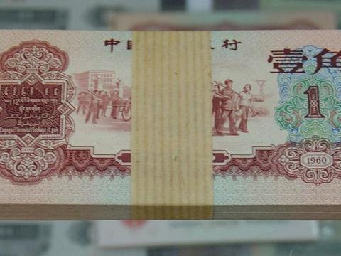 1960年1角人民币现在的身价已经飙升到了几千块大洋,要珍惜!