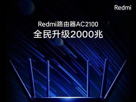 Redmi路由器AC2100即将发布:6天线设计 小米设备免密入网