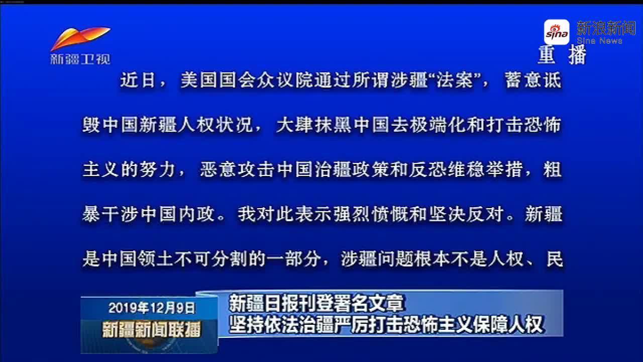 新疆日报刊登署名文章 坚持依法治疆严厉打击恐怖主义保障人权