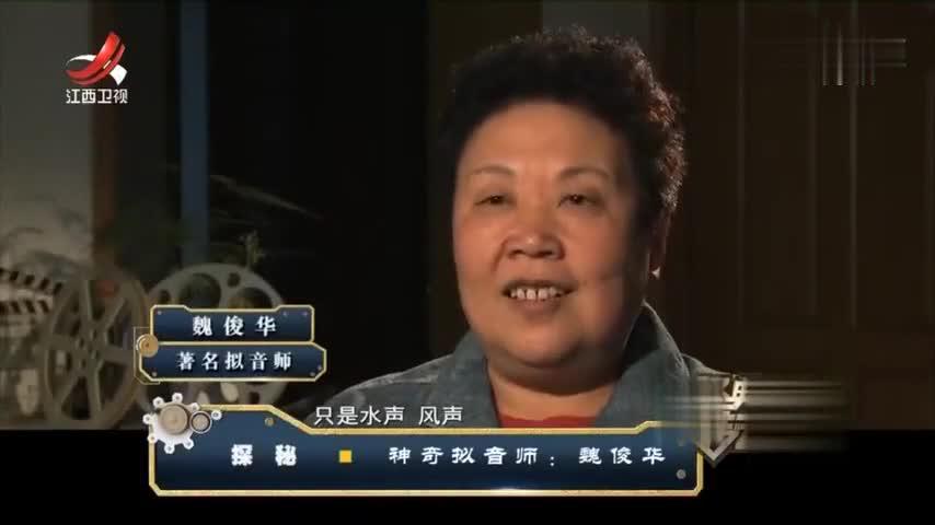 拟音师2:为了拟音,魏俊华专门去山区体验生活,获得了大成功