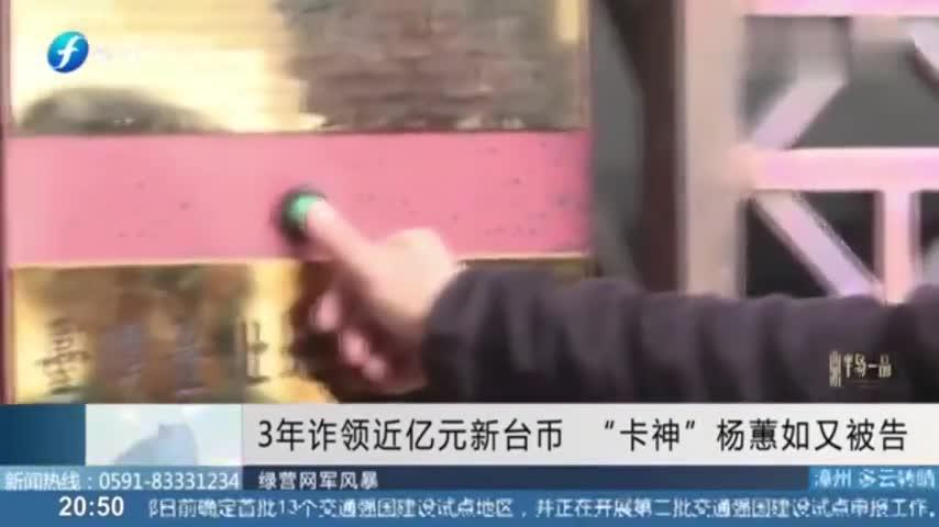杨蕙如诈领近亿元新台币遭告发,被曝伪造文书,甚至变相洗钱!