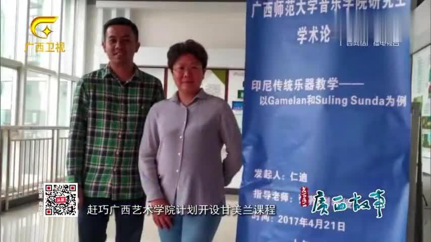 广西故事:如何让中国学生了解喜欢并学习好甘美兰对仁迪是个挑战