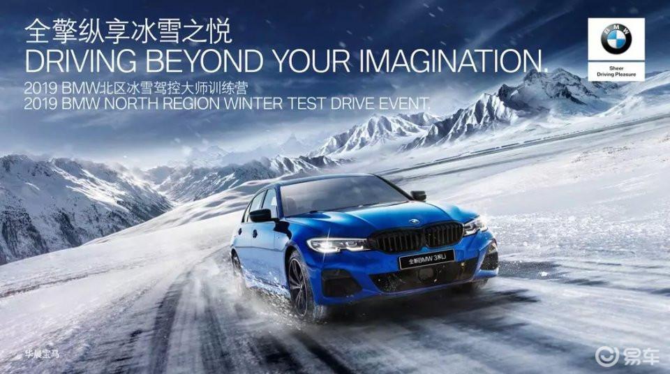 全新BMW 3系底盘系统助燃驾驭乐趣以精准灵动掌控漂移