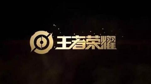 """王者新赛季切射手太难?ROG游戏手机2带你成""""大神"""""""