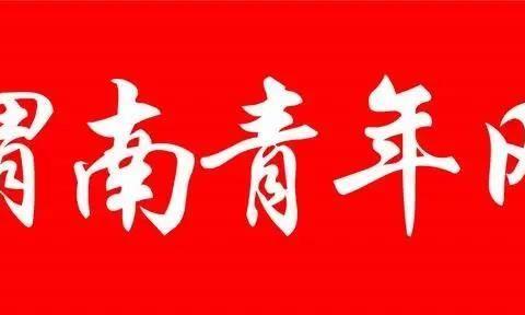 华阴市开展冬季幼儿园校车专项整治