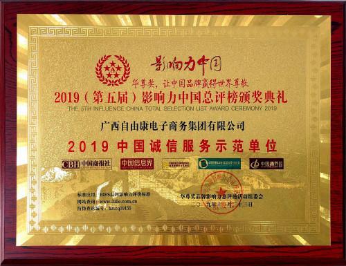 """自由康荣膺""""2019中国诚信服务示范单位""""奖"""