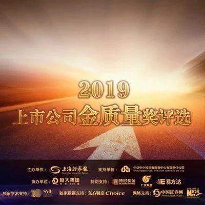"""""""金睛""""看过来!2019上海证券报""""金质量""""网络投票最后冲刺啦!"""