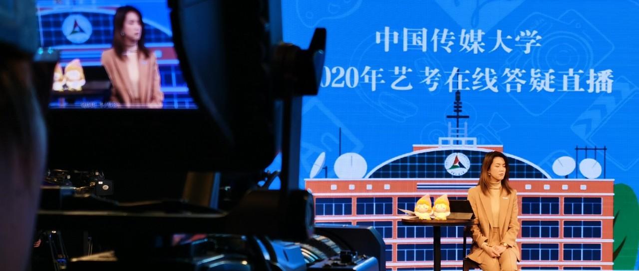 中国传媒大学2020年艺术类本科招生答疑直播回放