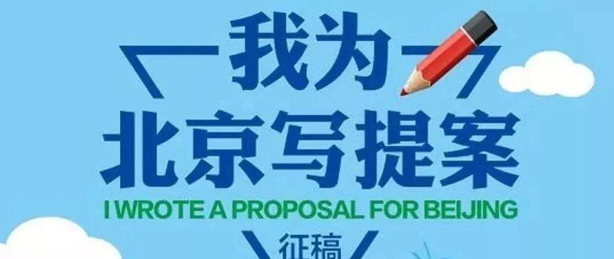 中小学生为北京写提案:哪一条说出了你的心里话?