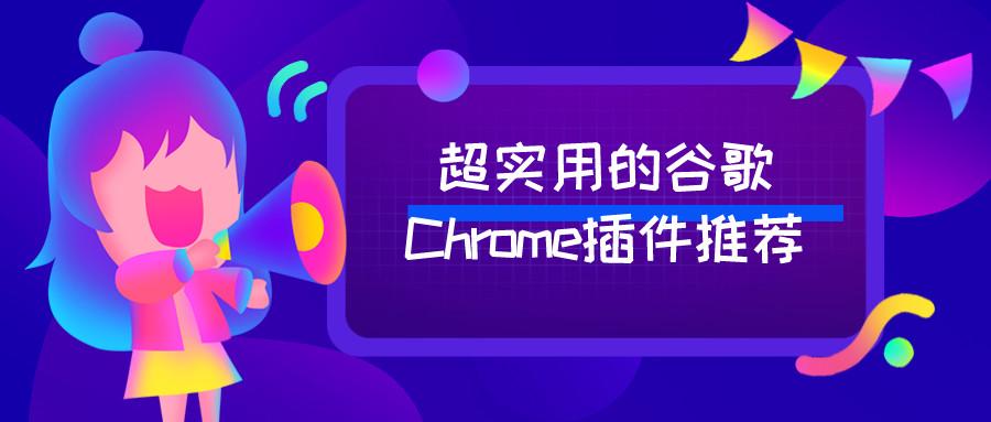 超实用的谷歌Chrome插件推荐