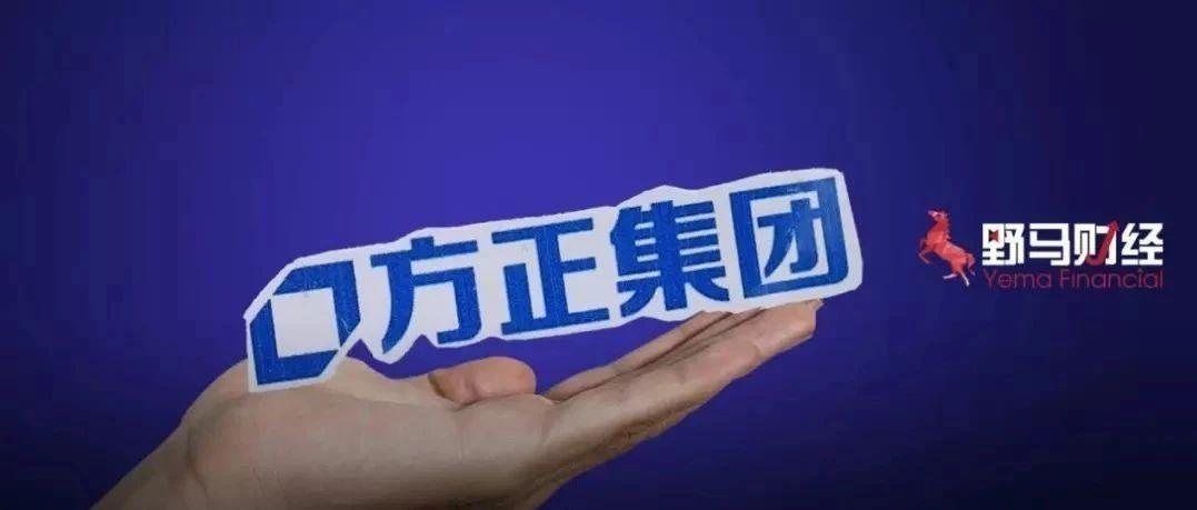 北大vs李友:方正集团内斗升级 3000亿资产鹿死谁手?