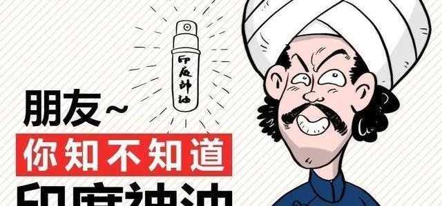 印度神油的真面目, 中国留学生说出猫腻: 就是给我们自己智商交税