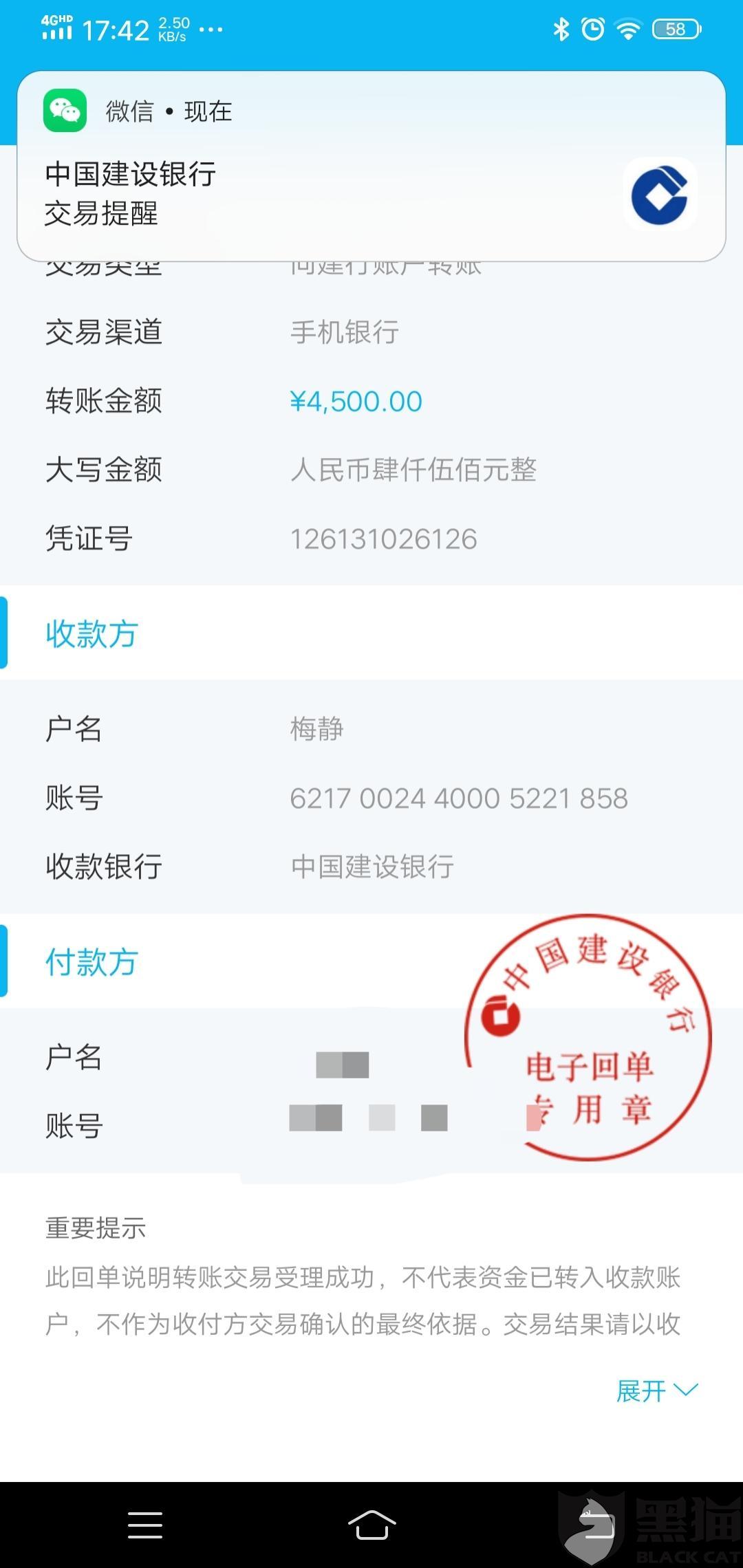 黑猫投诉:投诉360借条北京奇虎科技有限公司骗钱