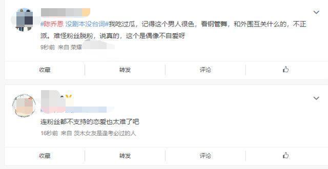 陈乔恩回应和艾伦的恋情:爱情没有放弃我,网友:祝你幸福,再见