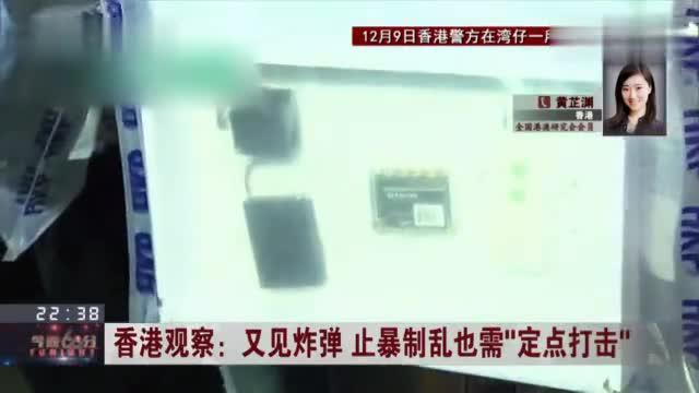 香港校园惊现土炸弹,部分政客呼吁外国干涉,暴力或将升级