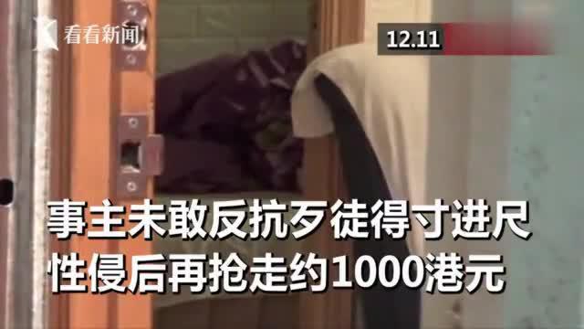 太猖狂!淫贼劫财又劫色女按摩师,香港警方通缉涉案恶徒