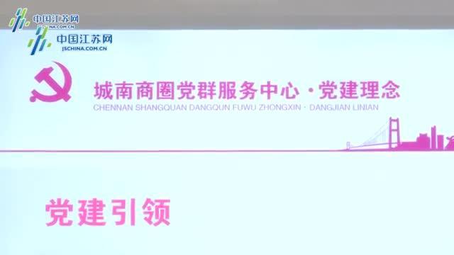 """马克思主义进园区—— """"红色城南""""党建沙龙在靖江城南成功举办"""