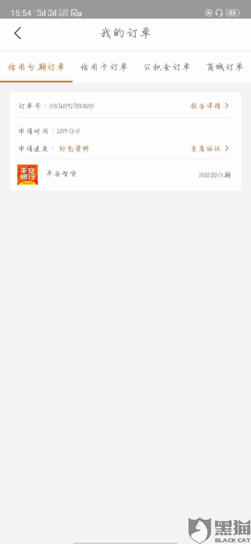 黑猫投诉:在涨盈普惠平台申请贷款结果被上海跃吉网络科技有限公司扣款