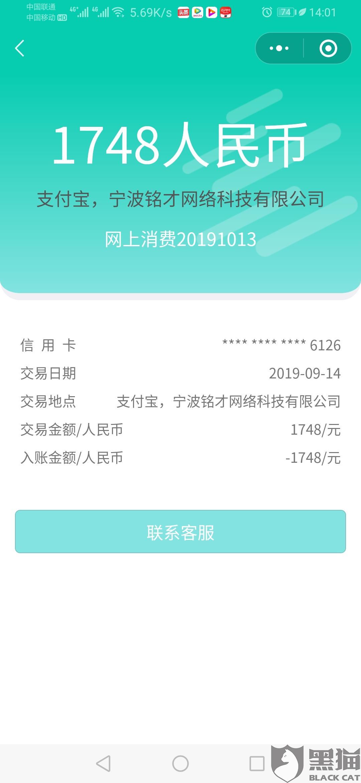 黑猫投诉:应用:车油家  公司:宁波铭才网络科技公司