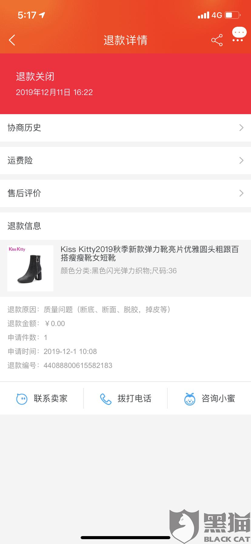 黑猫投诉:Kiss kitty 商家,鞋子出现问题,淘宝也不承认有质量问题