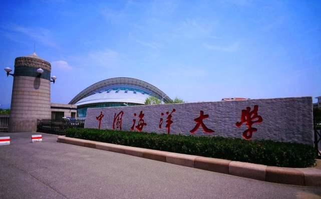 名字很霸气的一所大学,中国海洋大学,你知道吗?