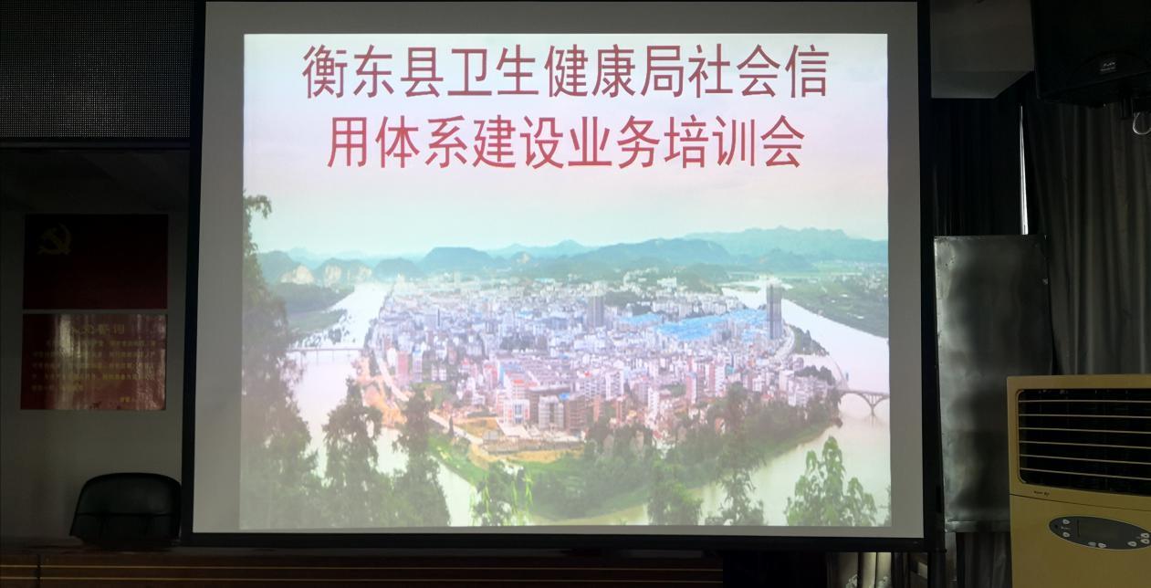 衡东县卫健局召开社会信用体系建设业务培训会议