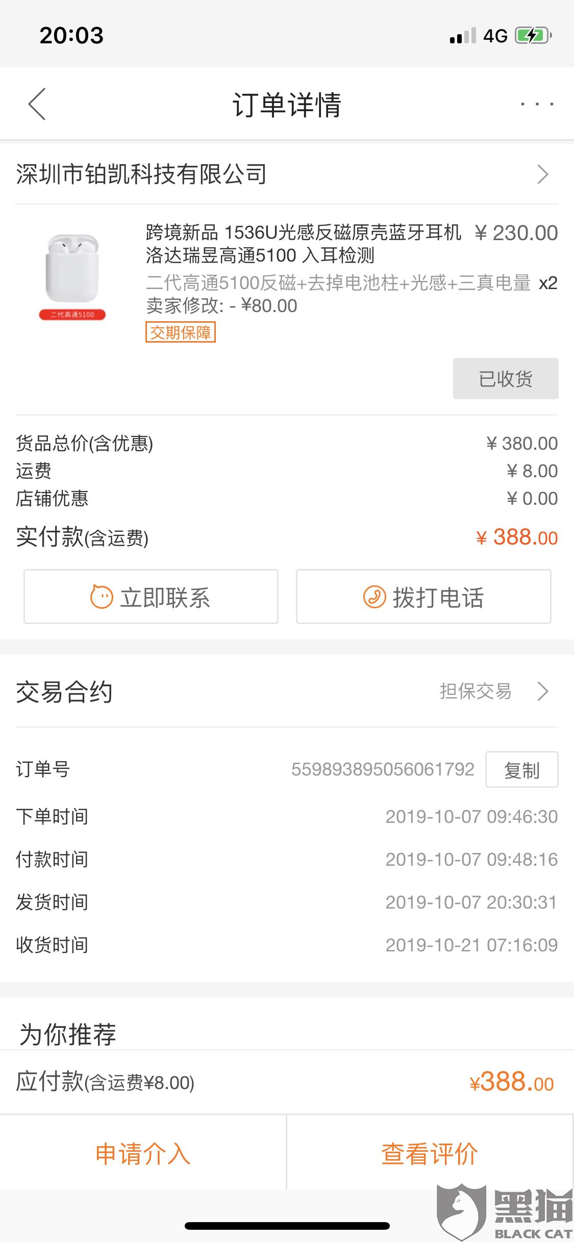 黑猫投诉:从阿里巴巴的深圳市铂凯科技有限公司店铺购买蓝牙耳机需要退货