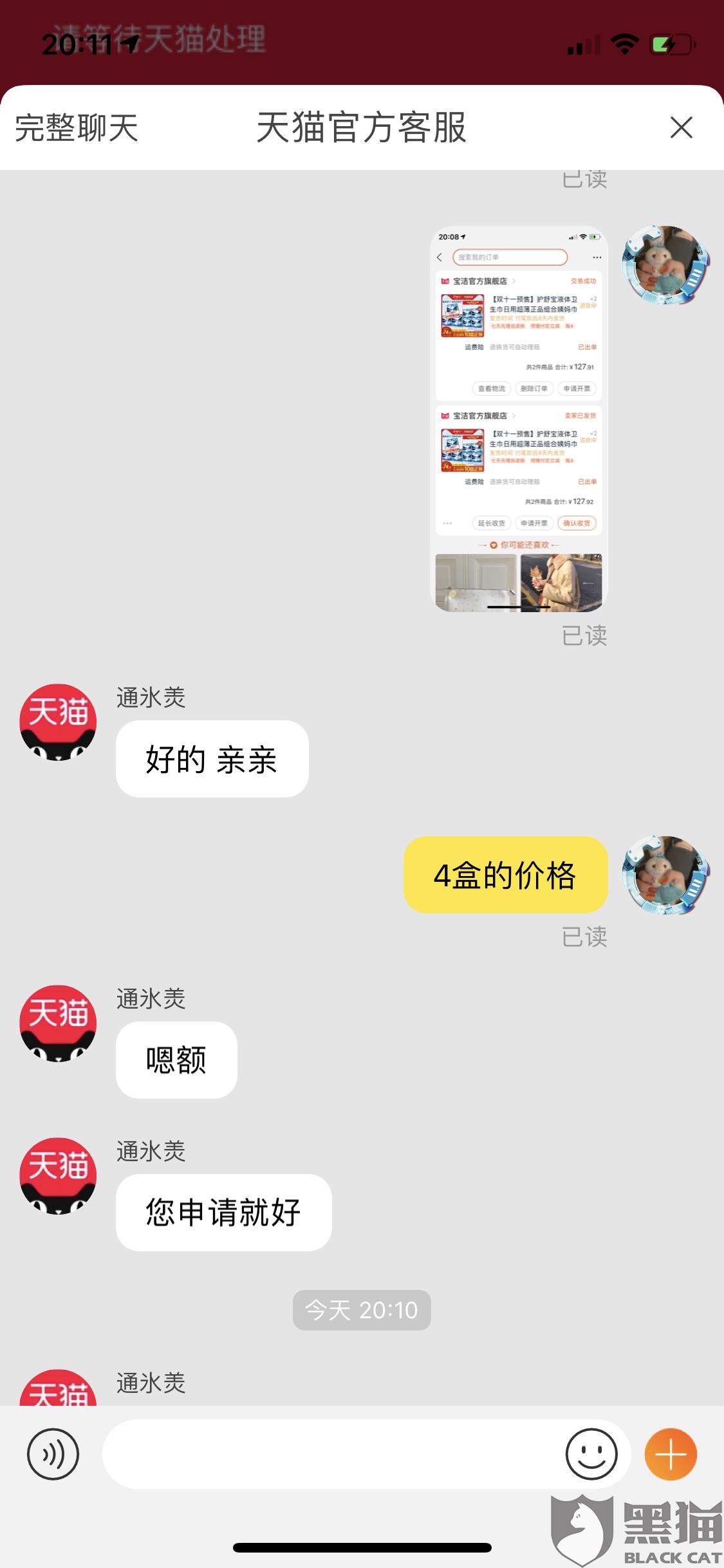 黑猫投诉:宝洁天猫官方旗舰店双十一虚假宣传