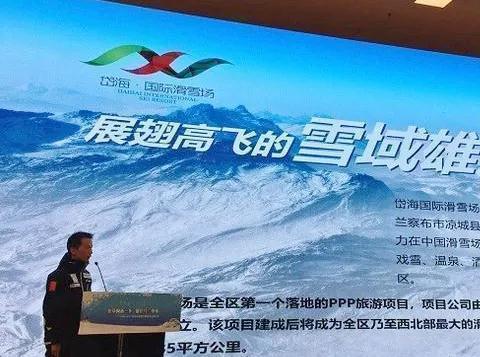 """内蒙古乌兰察布""""高铁冰雪旅游扶贫专列""""推介会在京举行"""