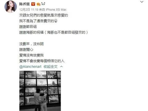 陈乔恩男友被指点赞网红大尺度照,她录节目当众脱内衣,更豪放