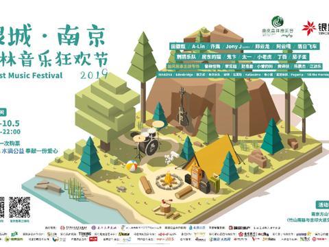 南京森林音乐节 水滴筹水滴公益等你来撩