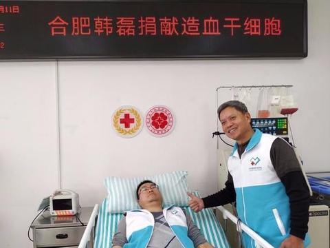 合肥80后男子捐献造血干细胞救人