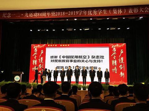 《中国民用航空》杂志社为中国民航大学优秀学子颁发奖学金