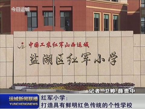 红军小学:打造具有鲜明红色传统的个性学校