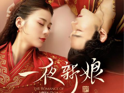 《一夜新娘》影视OST音乐专辑上线 新声力量演绎相思柔情