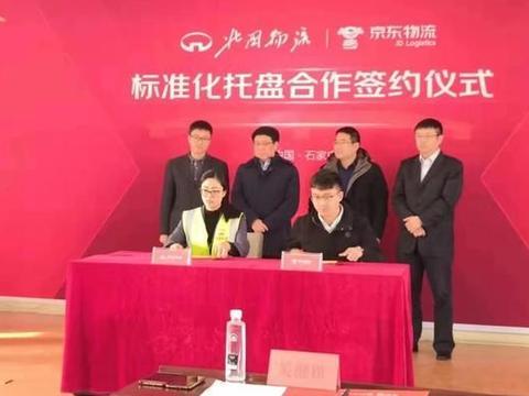 北国物流与京东签约标准化托盘项目