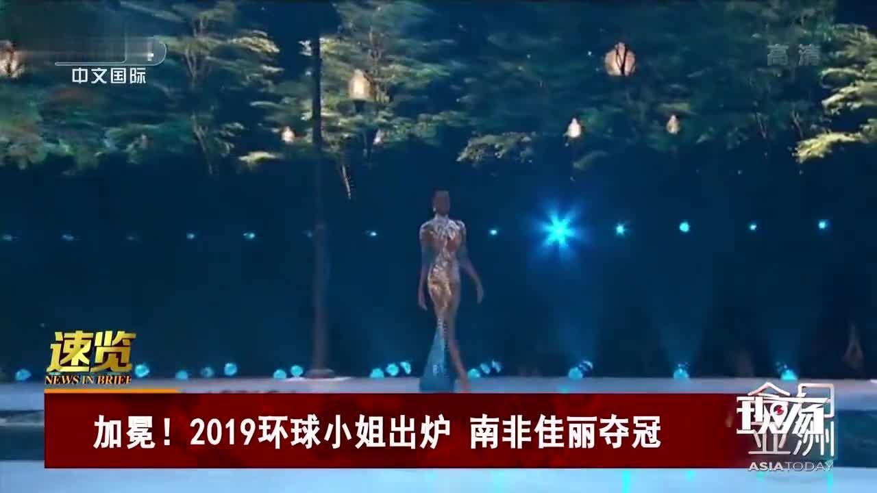 2019环球小姐冠军出炉 她是你的女神吗?