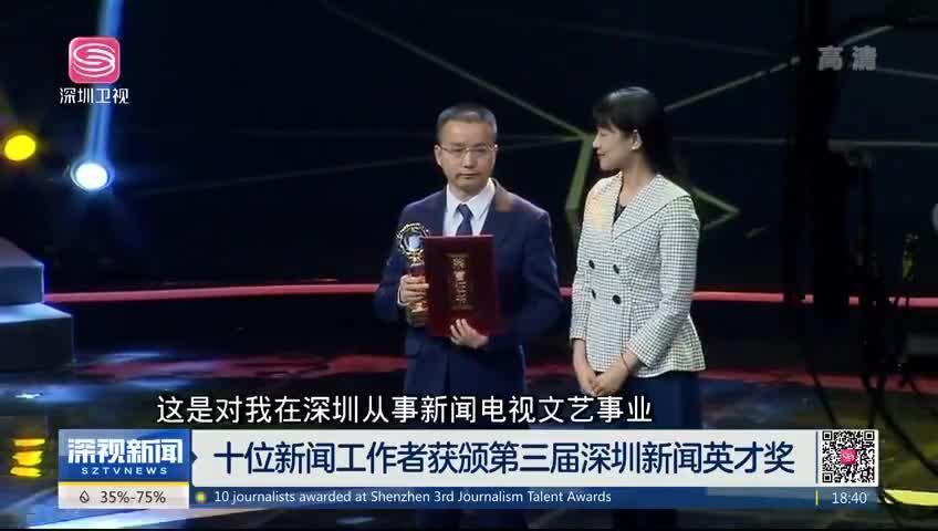 十位新闻工作者获颁第三届深圳新闻英才奖