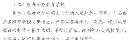 """长春民办校自主招生被""""截胡""""!如何在电脑派位中取得先机?"""