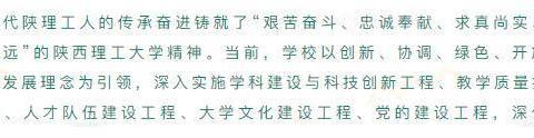 每日一校:陕西理工大学
