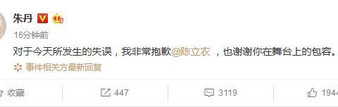 朱丹为叫错陈立农名字发文道歉,男方的回应被赞很有涵养